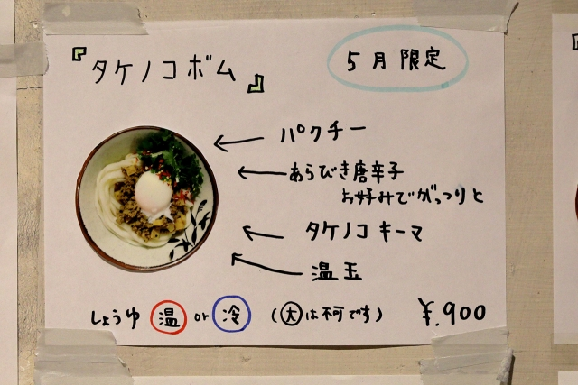 210522-Udon Kyutaro-005-S
