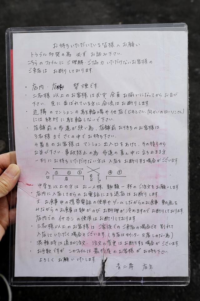 210522-極麺 青二犀-005-S
