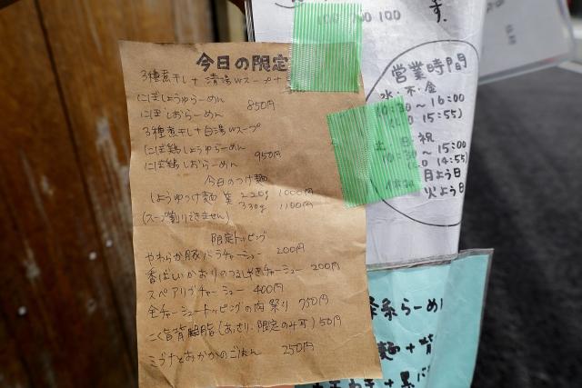 210522-極麺 青二犀-006-S
