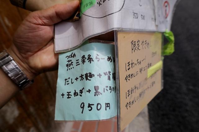 210522-極麺 青二犀-007-S
