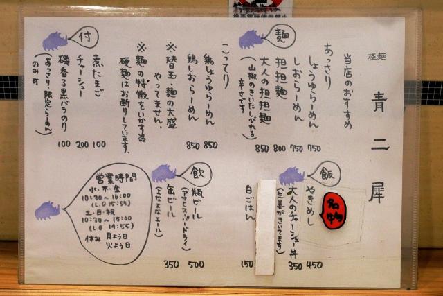 210522-極麺 青二犀-010-S