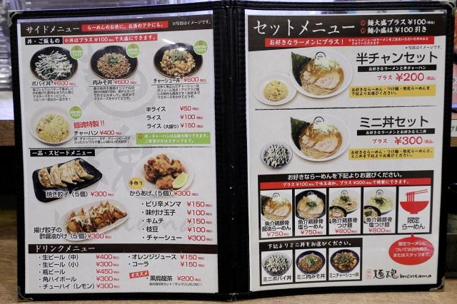210522-麺創 麺魂-003-S