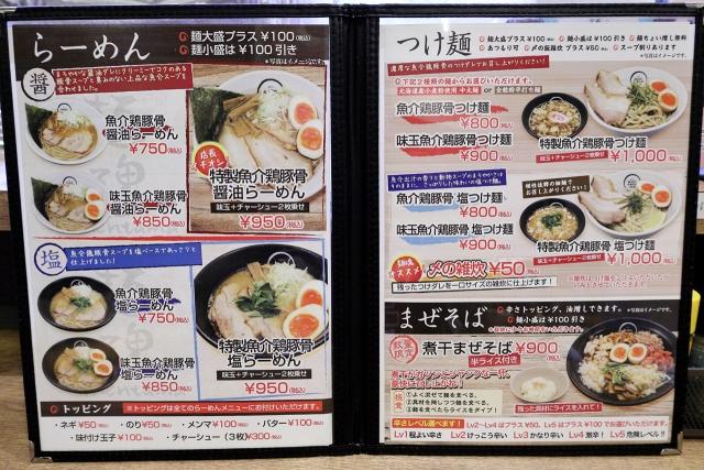 210522-麺創 麺魂-004-S