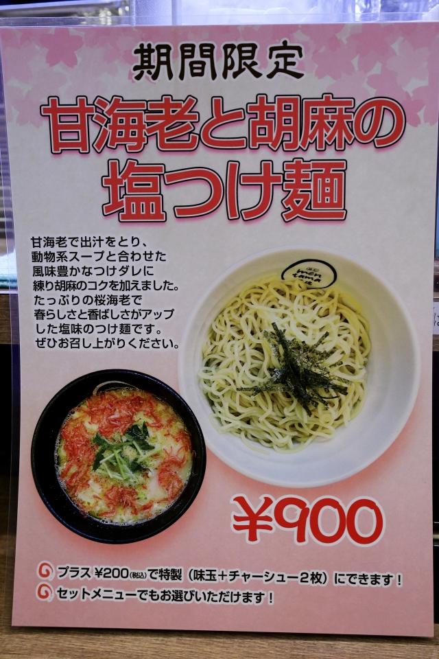 210522-麺創 麺魂-005-S