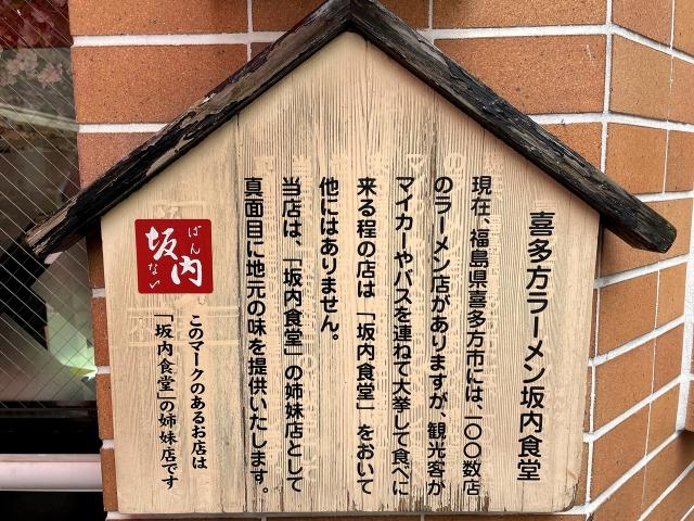 210527-喜多方ラーメン坂内-010-S
