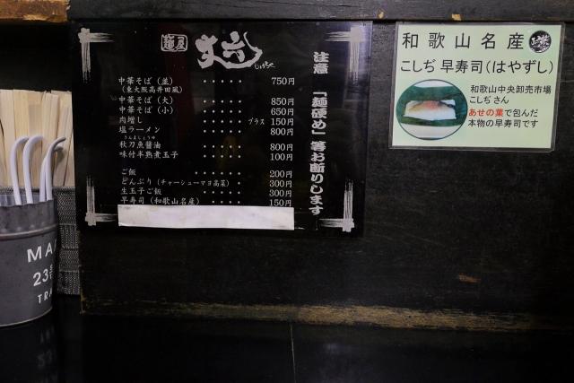 210528-麵屋丈六-005-S