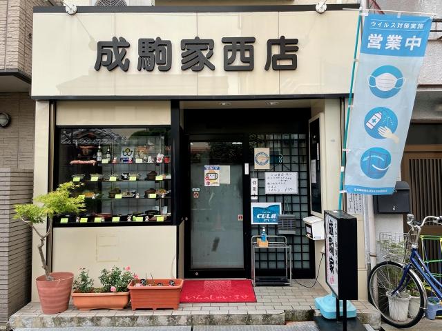 210602-成駒家西店-002-S