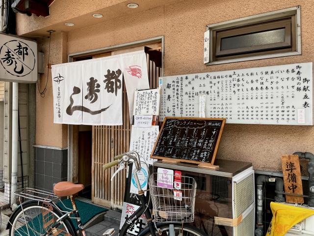 210603-都寿司-002-S