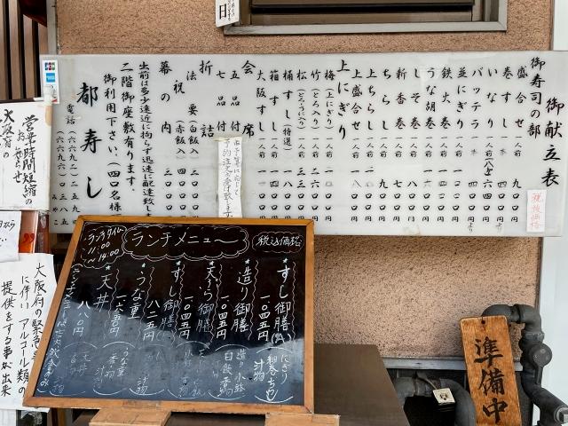 210603-都寿司-003-S