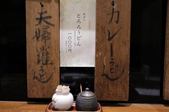 210605-うどん棒 大阪本店-002-S