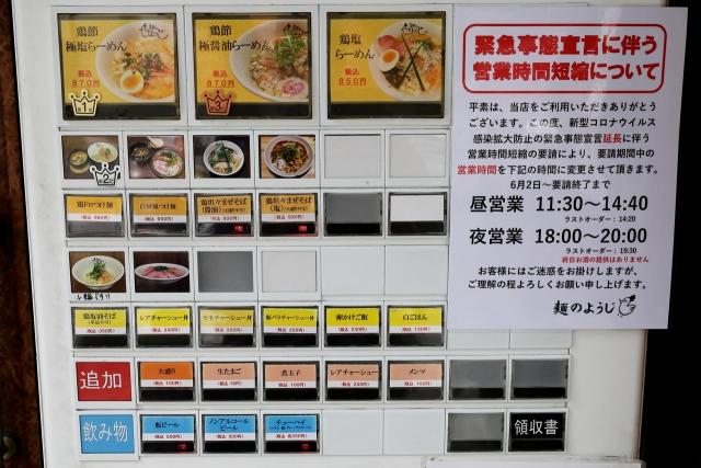210605-麺のようじ-003-S