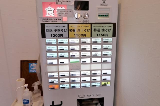 210620-中華そば 無限-003-S
