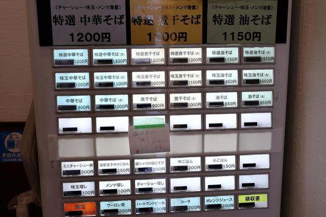 210620-中華そば 無限-004-S