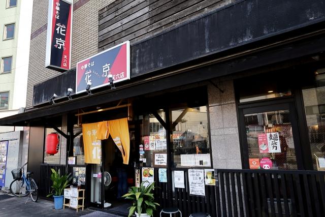 210610-中華そば 花京 天六店-013-S