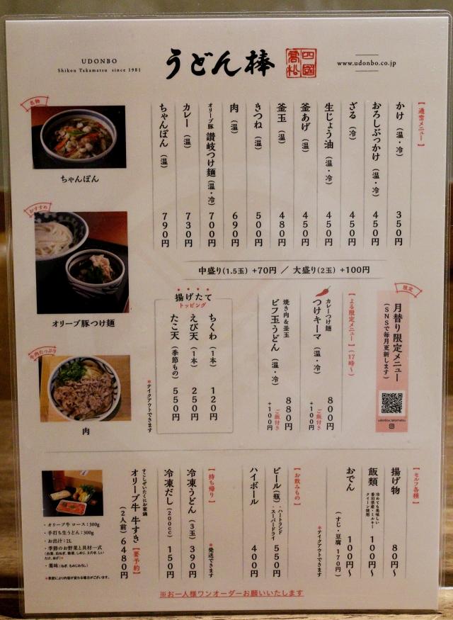210612-うどん棒 高松本店-010-S