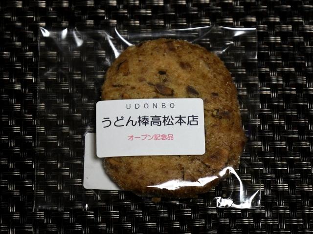 210612-02-うどん棒 高松本店-001-S