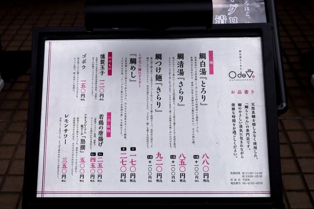210614-鯛白湯らーめん 〇de▽-006-S