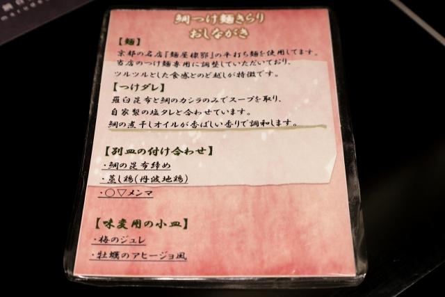 210614-鯛白湯らーめん 〇de▽-012-S