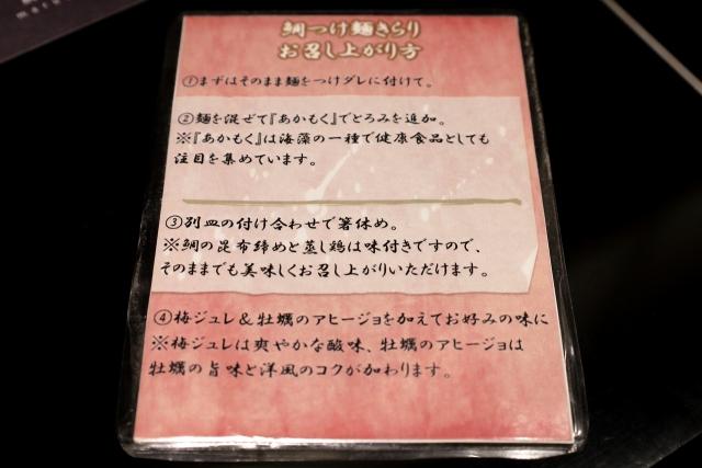 210614-鯛白湯らーめん 〇de▽-013-S