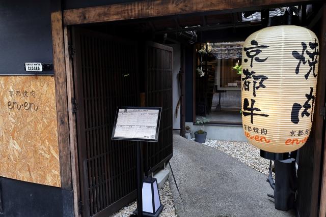 210630-京都焼肉 enen-001-S (3)