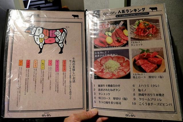 210630-京都焼肉 enen-001-S (5)