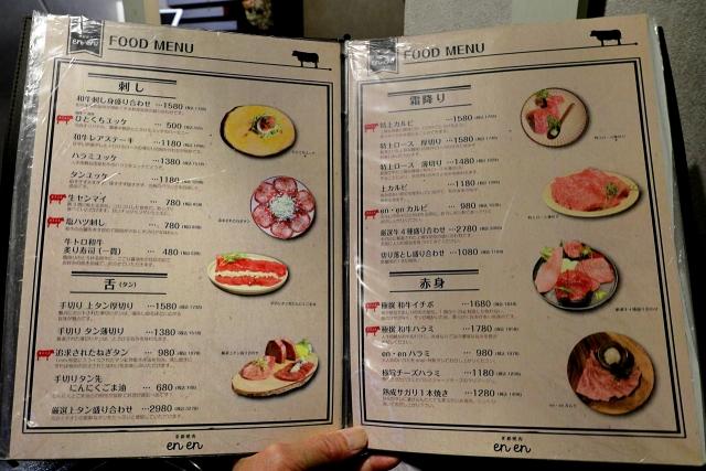 210630-京都焼肉 enen-001-S (6)