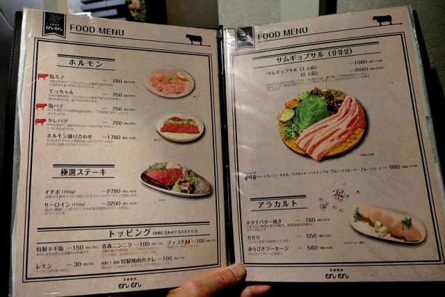 210630-京都焼肉 enen-001-S (7)