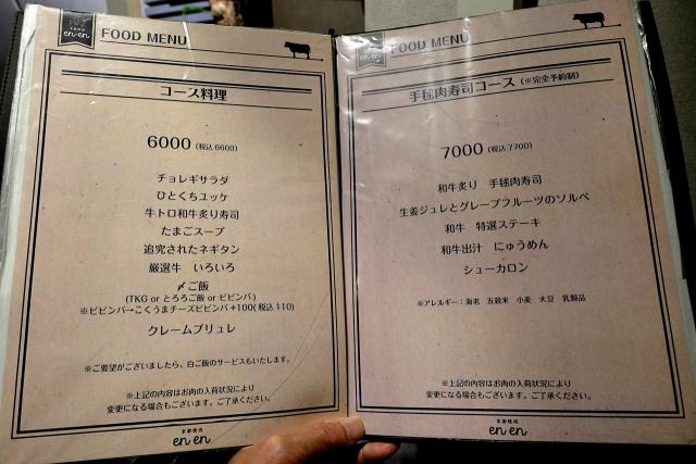 210630-京都焼肉 enen-001-S (10)