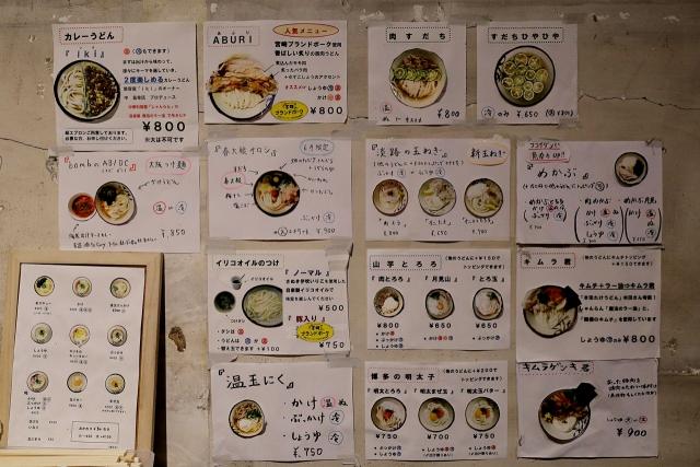 210618-Udon Kyutarou-005-S