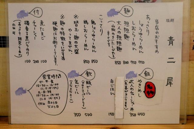 210618-極麵 青二犀-006-S