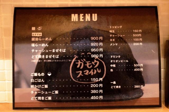 210625-ガモウスマイル-007-S