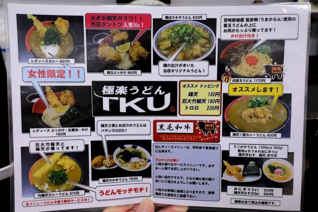 210625-極楽うどん TKU-006-S