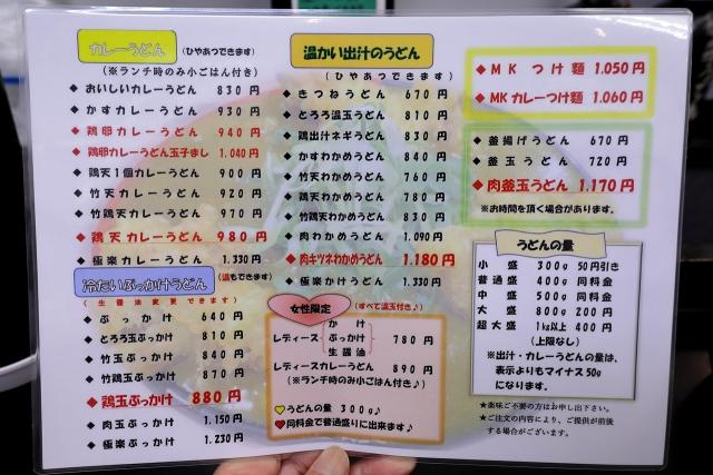 210625-極楽うどん TKU-007-S
