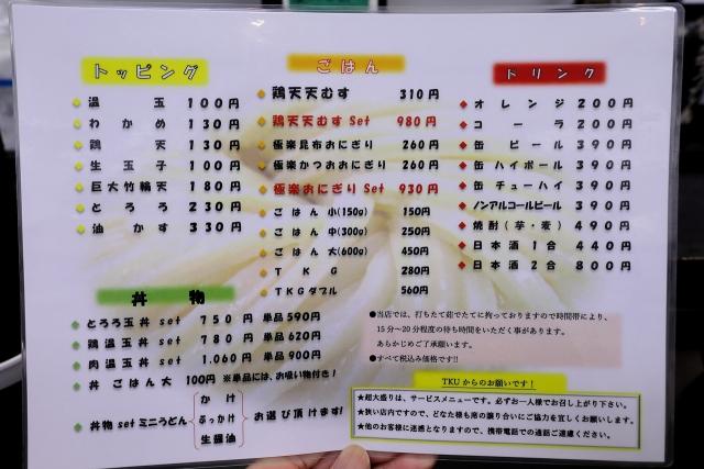 210625-極楽うどん TKU-008-S