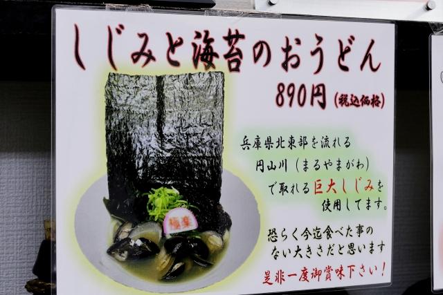 210625-極楽うどん TKU-013-S