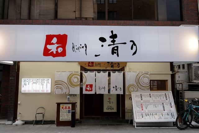 210713-i-清乃 本町店-002-S