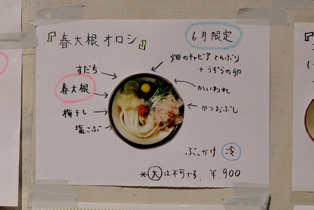 210626-Udon Kyutaro-005-S