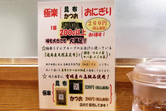 210703-極楽うどんTKU ルクア-013-S