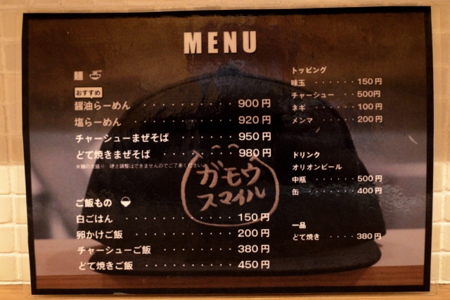 210716-らーめん ガモウスマイル-004-S