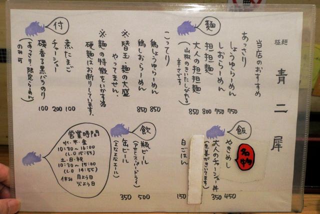 210716-極麵 青二犀-006-S