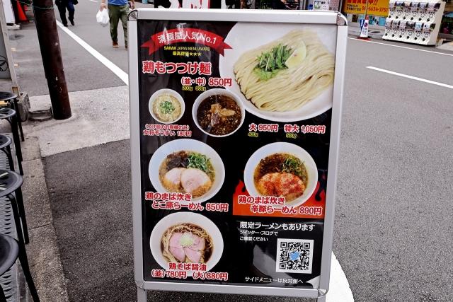 210716-清麺屋-004-S