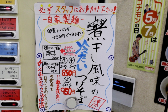 210716-清麺屋-006-S