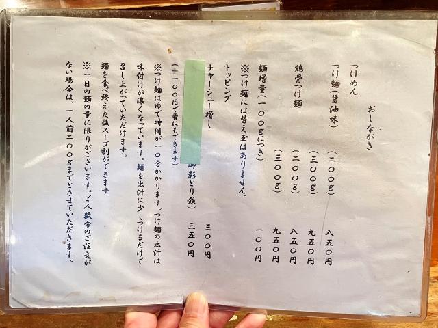 210722-弘雅流製麺-004-S