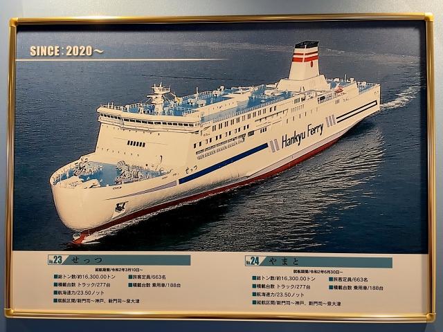 210801-8-阪九フェリーせっつレストラン-002-S