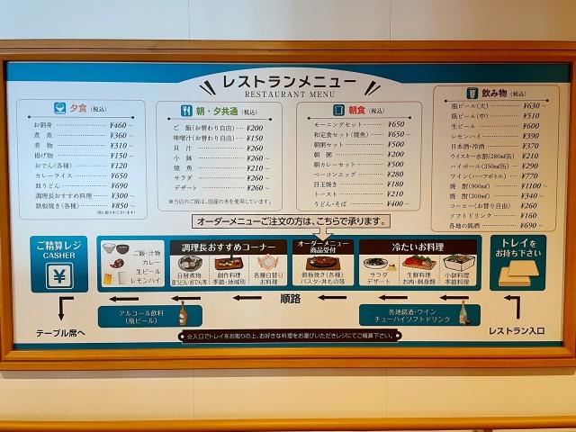 210801-8-阪九フェリーせっつレストラン-010-S