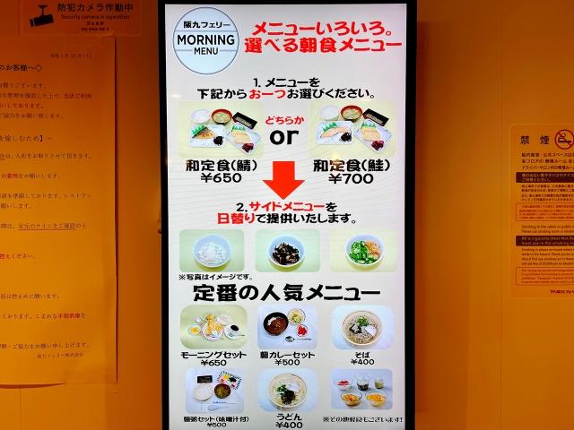 210801-8-阪九フェリーせっつレストラン-011-S