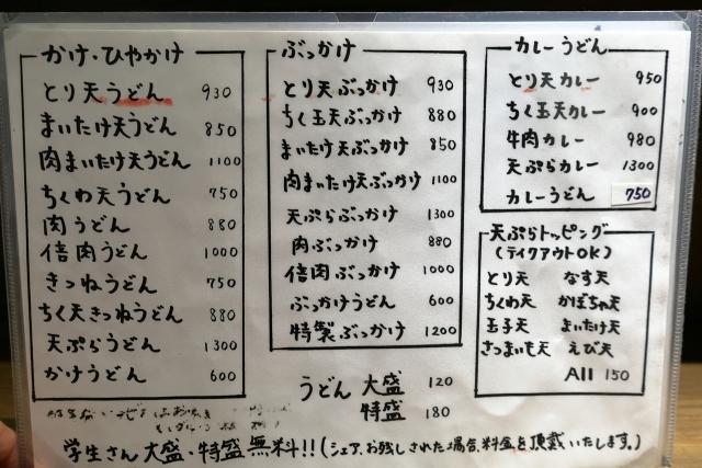 210808-満点うどん カジバノバカジカラ-004-S