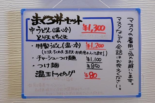 210808-満点うどん カジバノバカジカラ-009-S