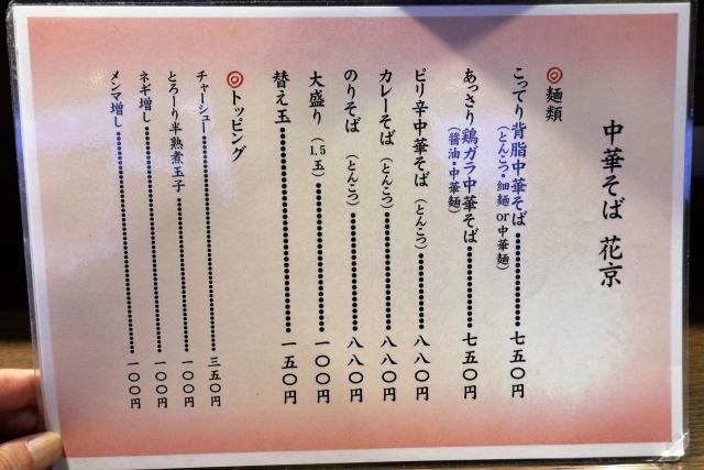 210808-中華そば 花京 天六店-004-S