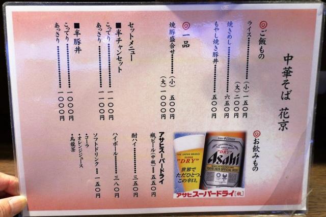 210808-中華そば 花京 天六店-005-S